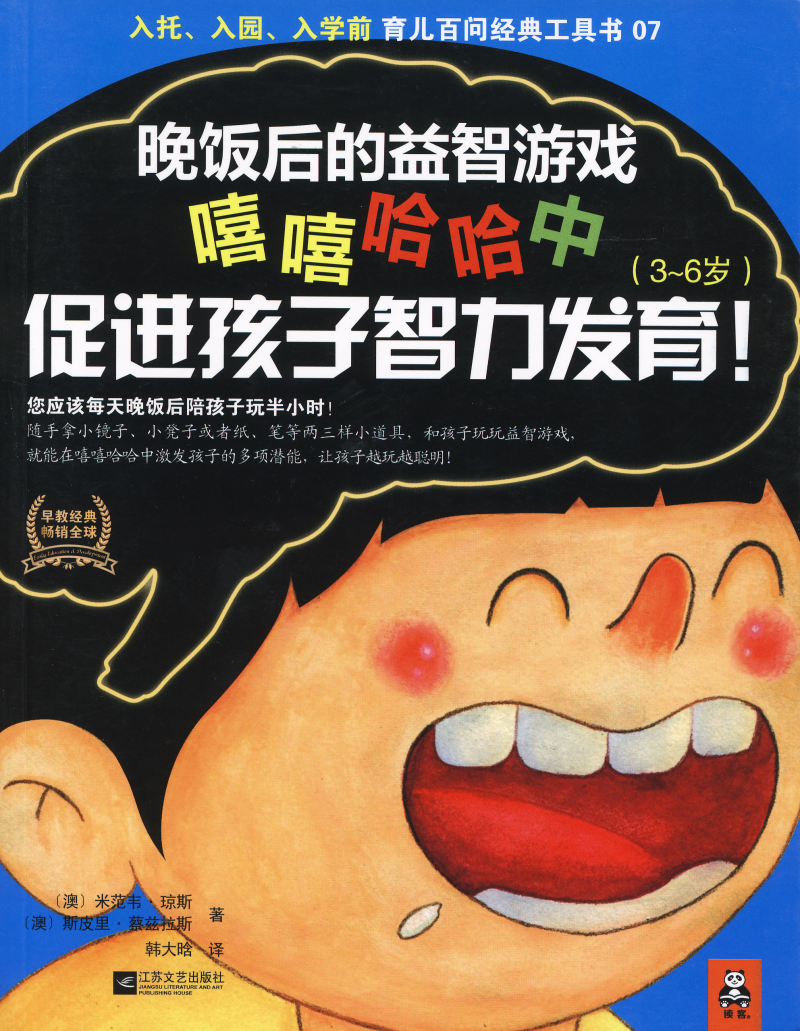 Parlour Games Chinese cover